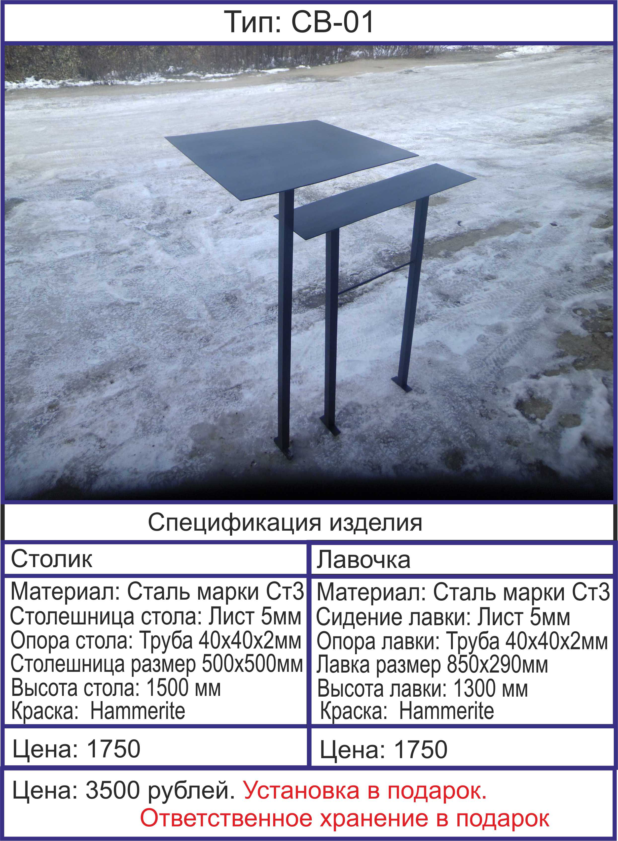 Изготовление ритуальных столиков и скамеек в Березниках.